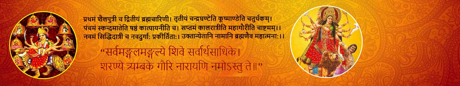 dingaznie • Blog Archive • Navratri nav durga mantra in hindi